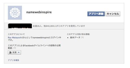 Namewebinspire