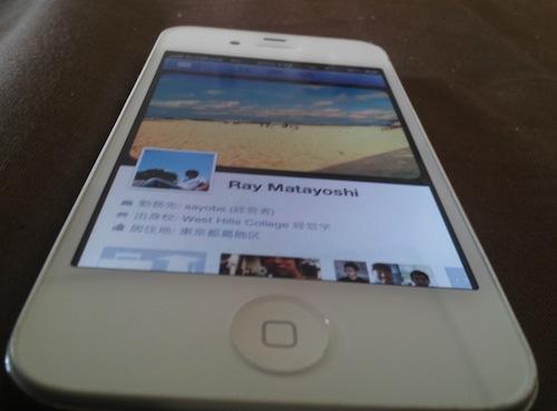 iPhoneからFacebookの近況投稿を削除する方法
