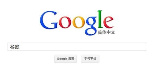 Googleとかマクドナルドとか中国語で何ていうんだろう?