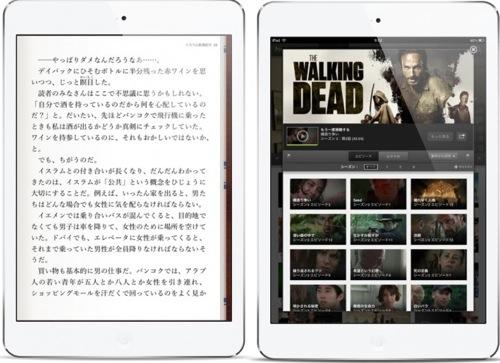 iPad mini 読書