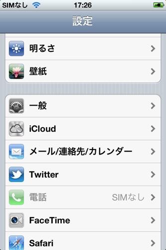 iPhone4S – 日本語環境でも出来る。Siriの設定方法