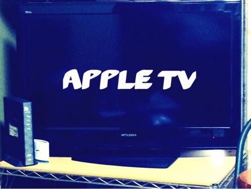 Apple TV MD199J/A を買おうか迷っている