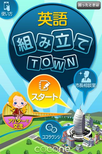 英文を組み立てる力が身につくiPhoneアプリ「英語組み立てTOWN」