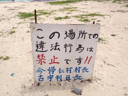 沖縄県 古宇利島に行ってきたよ!
