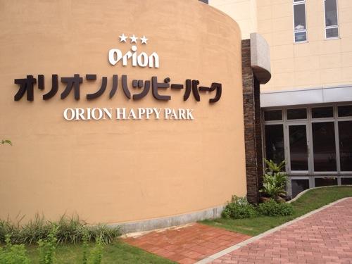 [沖縄]名護市にあるオリオンビール工場に見学にいってきたよ!