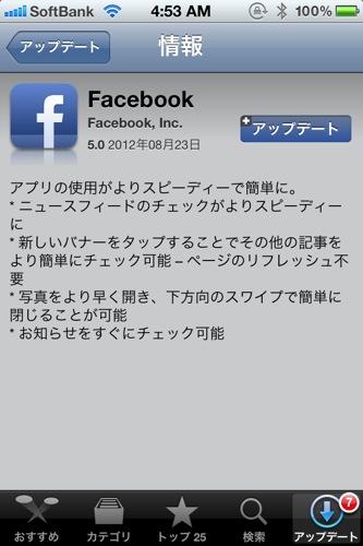 Facebook iOSアプリがメジャーアップデートでサクサクに!