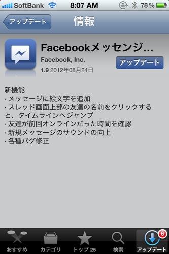 iOS Facebookメッセンジャーがアップデートされてタイムラインが見れるように。絵文字も使えるようになりました。