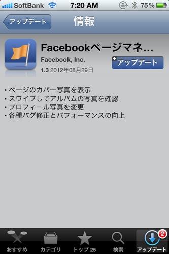 iOSアプリ Facebookページマネージャーがアップデートされて日本語入力のバグが解消された!