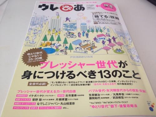 雑誌『ウレぴあ』にインタビュー記事が掲載されました。