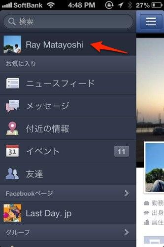 フェイスブック プロフィール  iPhone