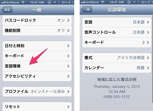 iOS 英語