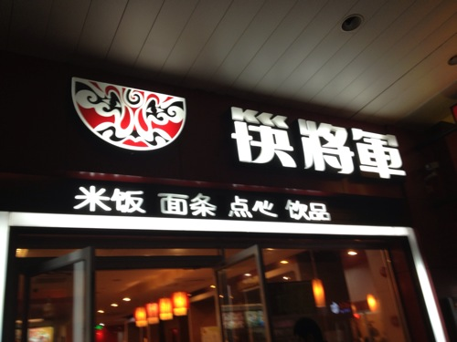 chinese fast kichen