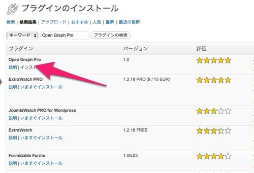 WordPressのOGP設定は「Open Graph Pro」がベスト