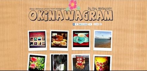 初めて1人でOkinawaGramというウェブサービスを作ったので色々調べた事とか書いてみる。