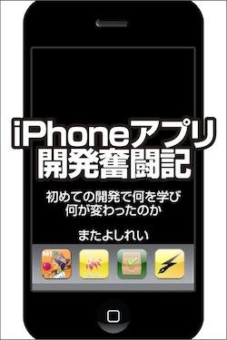 電子書籍『iPhoneアプリ開発奮闘記』を出版しました。