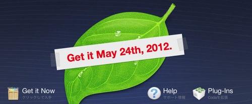 2012/05/24リリース予定のCoda2がすでにインストールできるよ