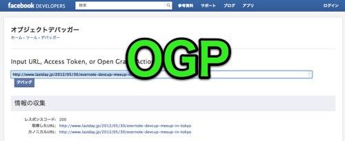 Facebook 1クリックでOGPのデバッグができるchromeエクステンション「OGP Checker」が便利