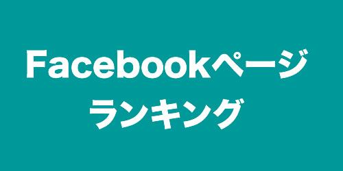 Facebookページのランキングや話題にしている人のランキングを調べる