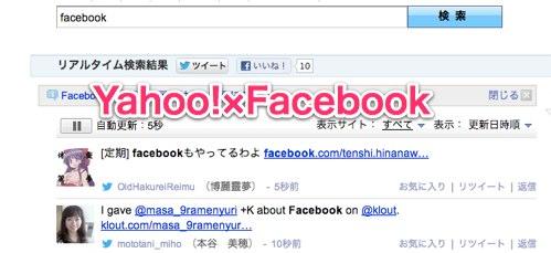 Yahoo!リアルタイム検索でFacebookの近況アップデートも検索できるようになったぞ!