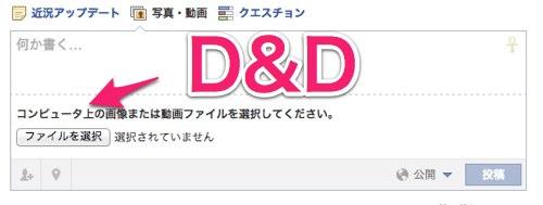 Facebook PCから写真をドラッグアンドドロップでアップロードできます。