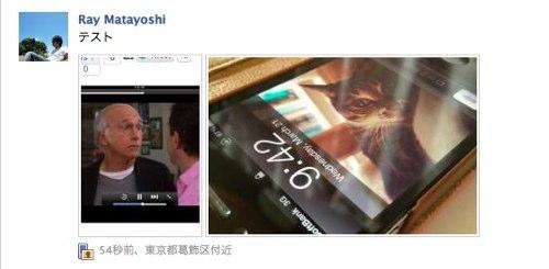 iPhoneからFacebookに写真を複数投稿する方法