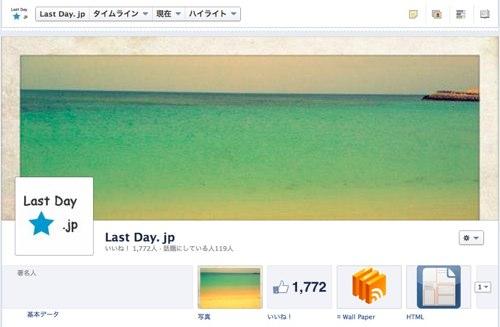 Facebookページがタイムラインに移行 カバー画像を設定しました。