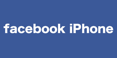 Facebook iPhoneアプリに通知が来たのにコメントが見れない時の対処法