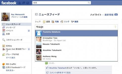 Facebookの近況アップデートでTwitterのメンションの様に友人を含ませる方法
