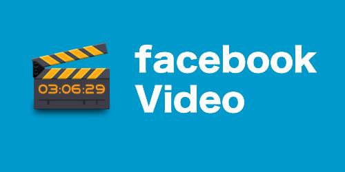 Facebookが世界で2番目に人気の動画サイトになった!