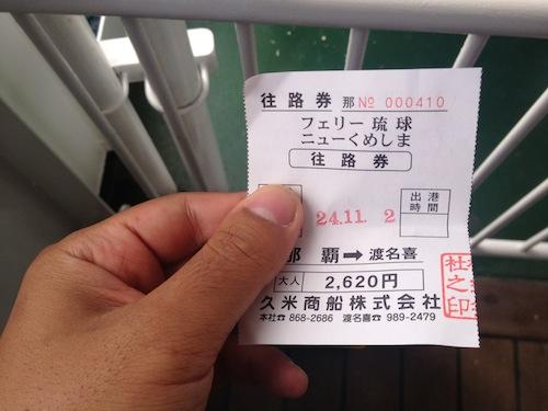 渡名喜島  フェリー料金