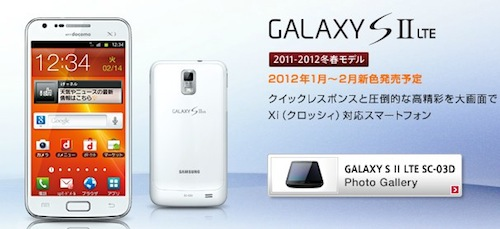 docomo GALAXY S II LTE SC-03D 新色<Ceramic White>発売決定