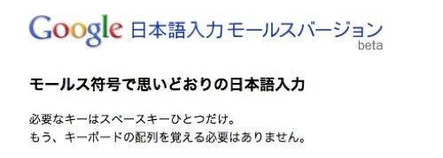Google 日本語入力モールスバージョンがリリースされている