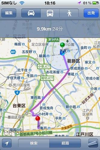 iOS5ではGoogle Mapで複数の経路が表示されるようになってる