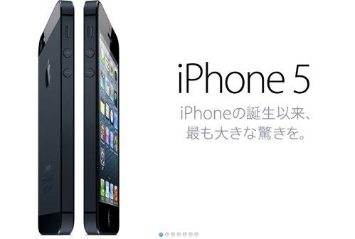 デザインが一新されたLTE対応のiPhone5の特徴。予約開始は2012/09/14から!