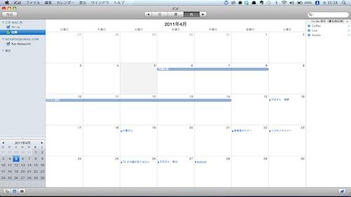 Blotter:MacのデスクトップにiCalを表示するアプリを使ってみた。