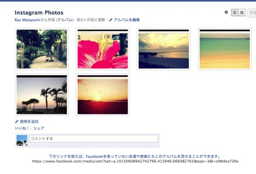 Facebookをやってない友達にアルバム写真を見せる方法