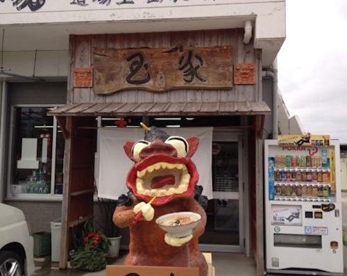 沖縄そば おすすめ 「そば処 玉家」