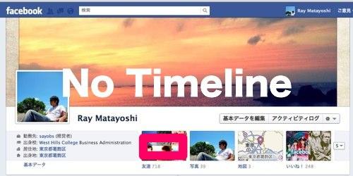facebookのタイムラインを解除する(元に戻す)方法