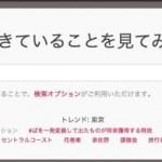 twitterSearch.jpg