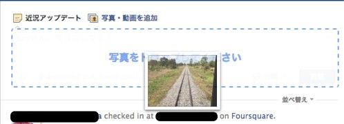 Facebook パソコンから写真がドラッグアンドドロップでアップロード出来るように。複数枚写真のアップロードにも対応!