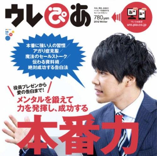[告知]雑誌『うれぴあ』冬号(11/24発売)で特集してもらいました。