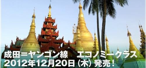 ANAミャンマー・ヤンゴンまでのエコノミークラスを発売開始 78,000円から!