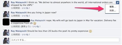 フェイスブック コメント修正