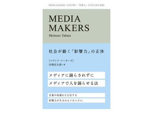 "MEDIA MAKERS 社会が動く""影響力""の正体"