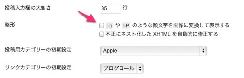 WordPressで「:)」や「:(」を入力した時に絵文字を表示させない方法