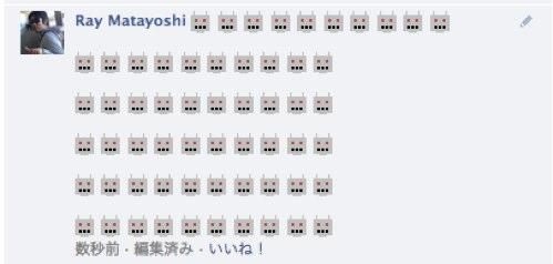 facebook 顔文字