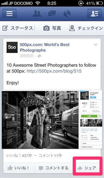 Facebook Share iPhone