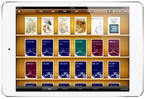 Ibunko HD for iPad