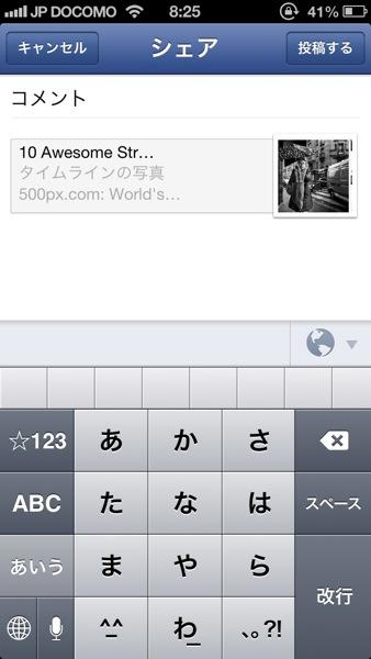 フェイスブック シェア iPhone