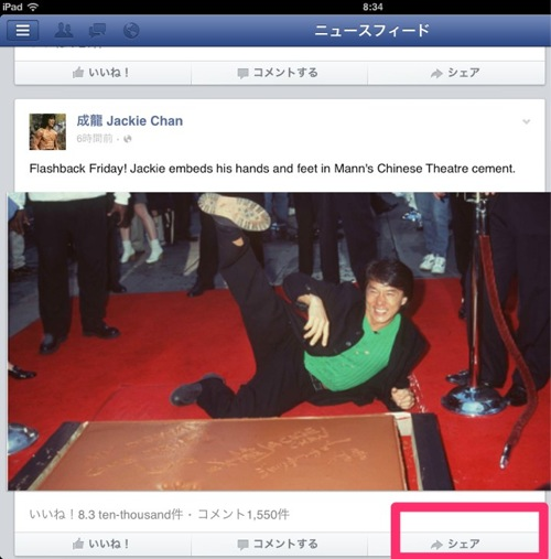 facebook for iPad シェア